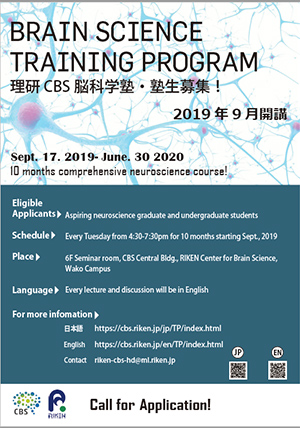 Brain Science Training Program 2018